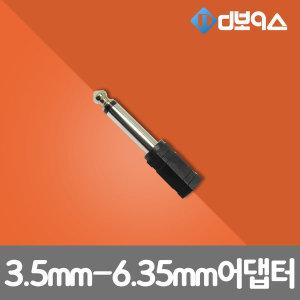 SA-5/3.5mm-6.35mm어댑터/5.5어댑터/앰프연결