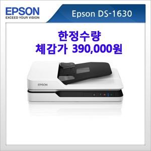 상품권5만원행사 엡손 DS-1630 평판스캐너 양면 ADF