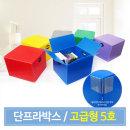 이사박스 고급 5호/단프라 플라스틱 수납 정리 상자