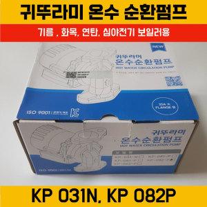 보일러 온수 순환 펌프 모터 귀뚜라미 KP082P