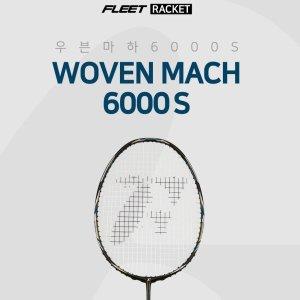 플리트 우븐마하6000S WOVEN MACH 6000S 배드민턴라켓
