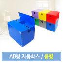 이사박스 AB형자동 중형/단프라 플라스틱 찍찍이 상자