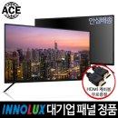 에이스글로벌 40 FHD TV 무결점 고화질 전국A/S 사은품