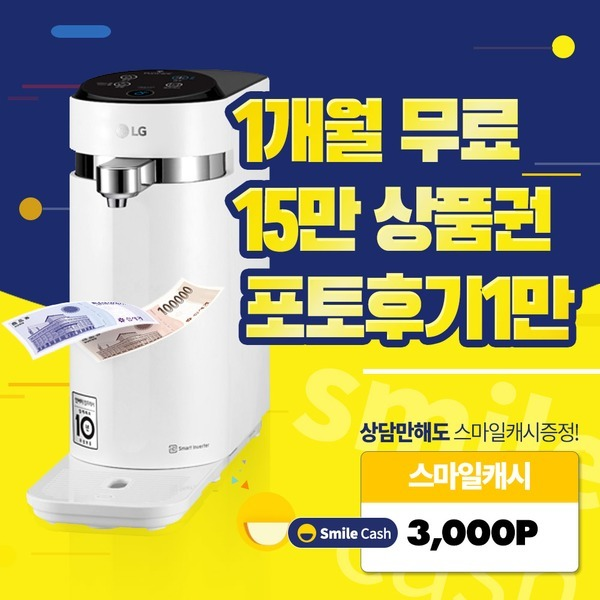 LG 정수기렌탈/상품권 15만/긴급특가 -5천원/프르다