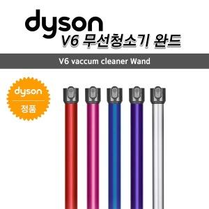 다이슨 정품 V6 무선청소기 완드 청소기 봉