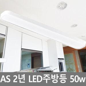국산 모던 LED주방등 50w 2년무상 A/S 거실등 LED조명