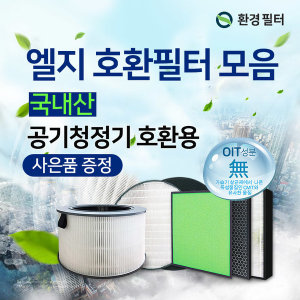 LG공기청정기 필터 엘지필터 모음/퓨리케어360/Q/P/S