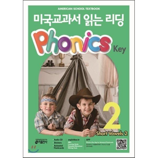 미국교과서 읽는 리딩 Phonics Key 2 : American School Textbook Phonics Key 2  키 영어학습방법연구소
