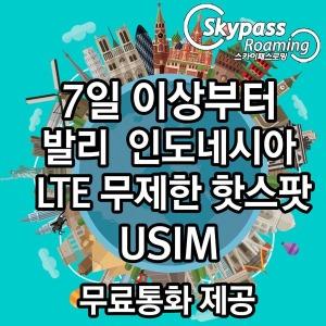 7일10일  인도네시아 발리 유심 칩 lte 무제한 핫스팟 인천공항