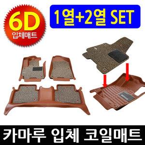 올뉴 K3 K9 K5 K7 프리미어 6D 입체 가죽 코일 카 매