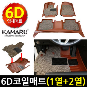 올뉴크루즈 이쿼녹스 QM3 6D 입체 가죽 코일 카 매트