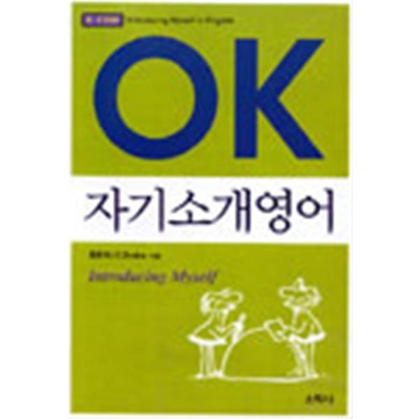 소학사 OK 자기소개영어 (테이프 없음)