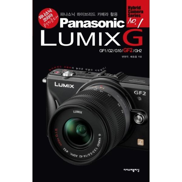 이지스퍼블리싱 파나소닉 루믹스 G(PANASONIC LUMIX G)