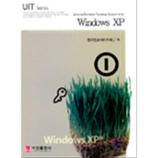 이한출판사 WINDOWS XP (UIT SERIES)
