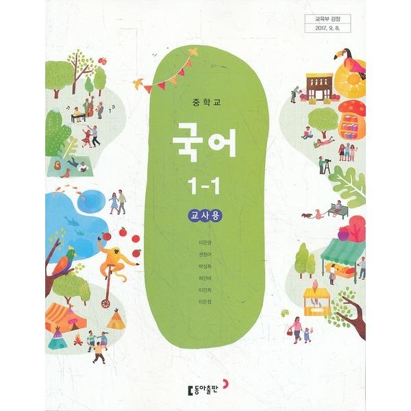 동아출판 중학 2018년도 개정 중학교 국어 1-1 교사용 교과서 (동아 이은영외)
