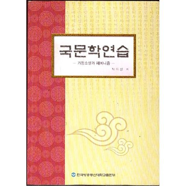 한국방송통신대학교 국문학연습 - 가정소설과 페미니즘