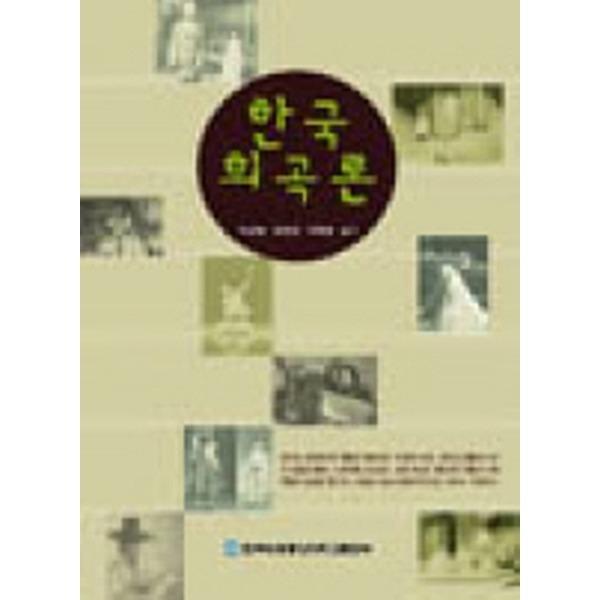 한국방송통신대학교출판부 한국희곡론