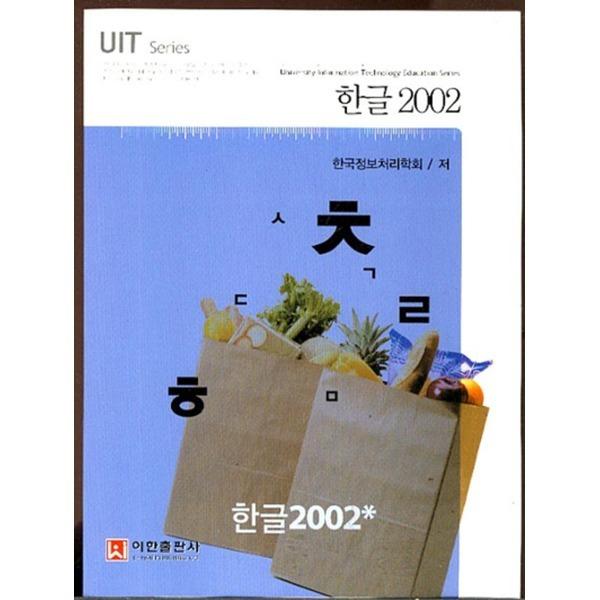 이한출판사 한글 2002(UIT)