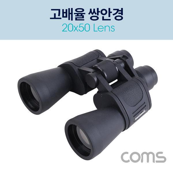 20배율 고배율 렌즈 쌍안경 망원경/케이스 파우치포함