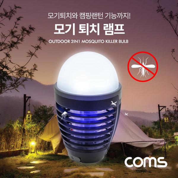 휴대용 모기 퇴치 램프 겸 LED 랜턴 2in1/USB 충전식