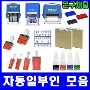 스탬프 일부인 넘버링 금액인 나무스탁 리필패드 잉크
