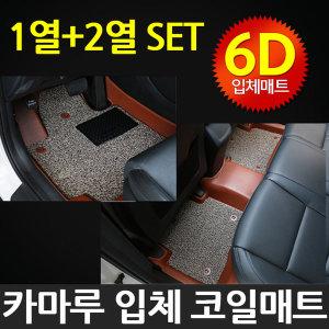 아반떼 MD HD AD 스포츠 6D 입체 가죽 코일 카 매트