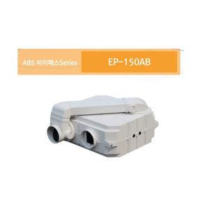 전열교환기 열회수형 환기장치 헤파 ep-150AB 바이패스