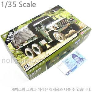 1/35 대한민국 육군 K511A1 2.5톤 카고 트럭 13293