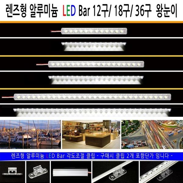 렌즈형 알루미늄 LED Bar 12구 18구 36구 왕눈이 모듈