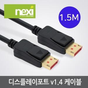 DP케이블 V1.4 20핀 더미 240Hz 4K 8K UHD 지원 1.5M