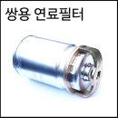 쌍용 티볼리 연료필터렌치 오일필터렌치 엔진오일캡