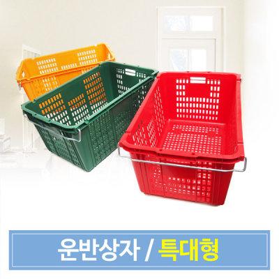 이사박스 운반상자 특대/플라스틱 바구니 적재 박스