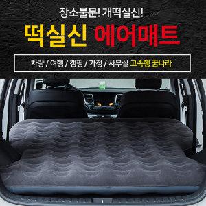 떡실신 차량용 에어매트 차박매트 SUV 트렁크 뒷자석