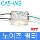 BIT 노이즈필터 CA5-V43 EMI EMC FILTER 노이즈제거