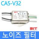 BIT 노이즈필터 CA5-V32 EMI EMC FILTER 노이즈제거
