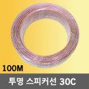 스피커선 30C 투명 100M 음향 오디오케이블 엠프 전선