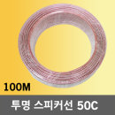 스피커선 50C 투명 100M 음향 오디오케이블 엠프 전선