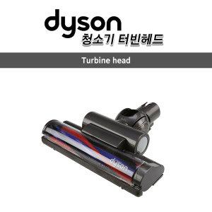 다이슨 정품 터빈헤드 DC28cDC39DC52DC53DC54DC78