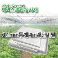 0.1mm두께 4m 재단비닐 다용도 방풍비닐 PE비닐