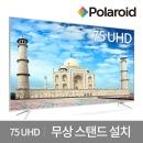 191cm(75) POL75U UHDTV 직접배송 무상설치 2년A/S