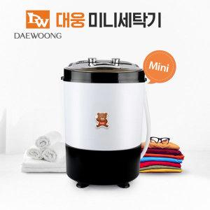 아기곰 미니세탁기 골드 HS-MW3150G 소형 헹굼/ 대웅