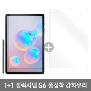 1+1 갤럭시탭S6 10.5 T860 T865 풀커버 강화유리 필름