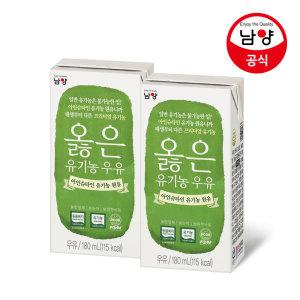 DHA 옳은 유기농 우유(180㎖48팩)/무료배송