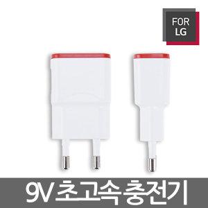 FOR LG LGC-PTA05 초고속 충전기 9V 급속 하이스피드