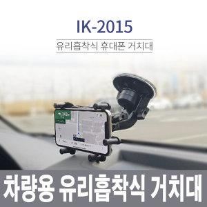 갤럭시 S10+ S9+ S8+ 차량용 유리흡착 거치대 IK-2015