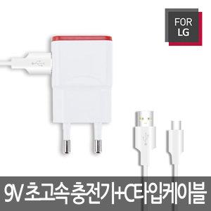 FOR LG LGC-PTA08 초고속 충전기 9V2A 과전압방지회로