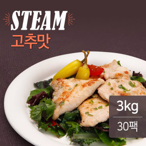 맛있닭 스팀닭가슴살 고추맛 30팩(3kg)