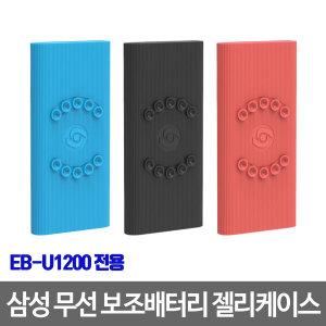 삼성 무선 보조배터리 10000 젤리케이스 EB-U1200C