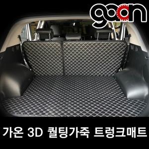 가온 3D퀼팅가죽 베뉴 트렁크매트 풀세트 차박용품