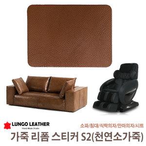 가죽쇼파리폼스티커2/가죽수선보수/식탁/안마의자시트